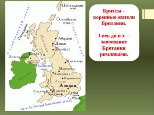 Бритты – коренные жители Британии. I век до н.э. – завоевание Британии римлян