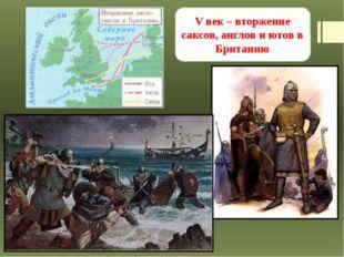 V век – вторжение саксов, англов и ютов в Британию