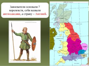 Завоеватели основали 7 королевств, себя назвали англосаксами, а страну – Англ