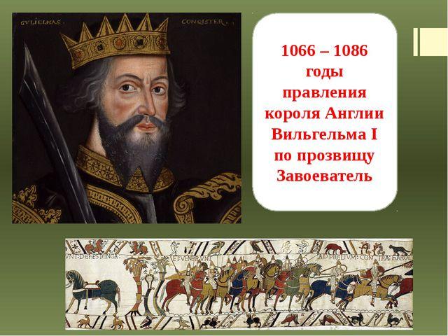 1066 – 1086 годы правления короля Англии Вильгельма I по прозвищу Завоеватель