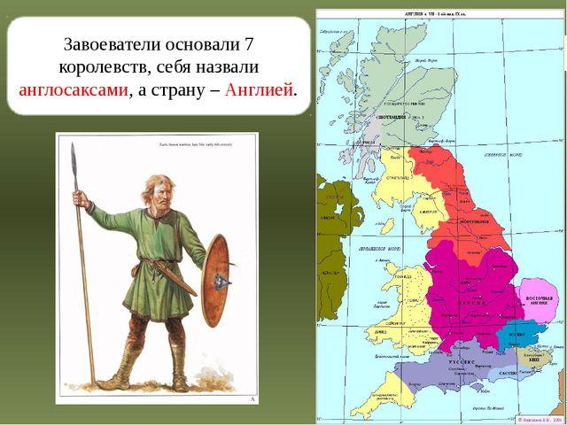 Завоеватели основали 7 королевств, себя назвали англосаксами, а страну – Англ...