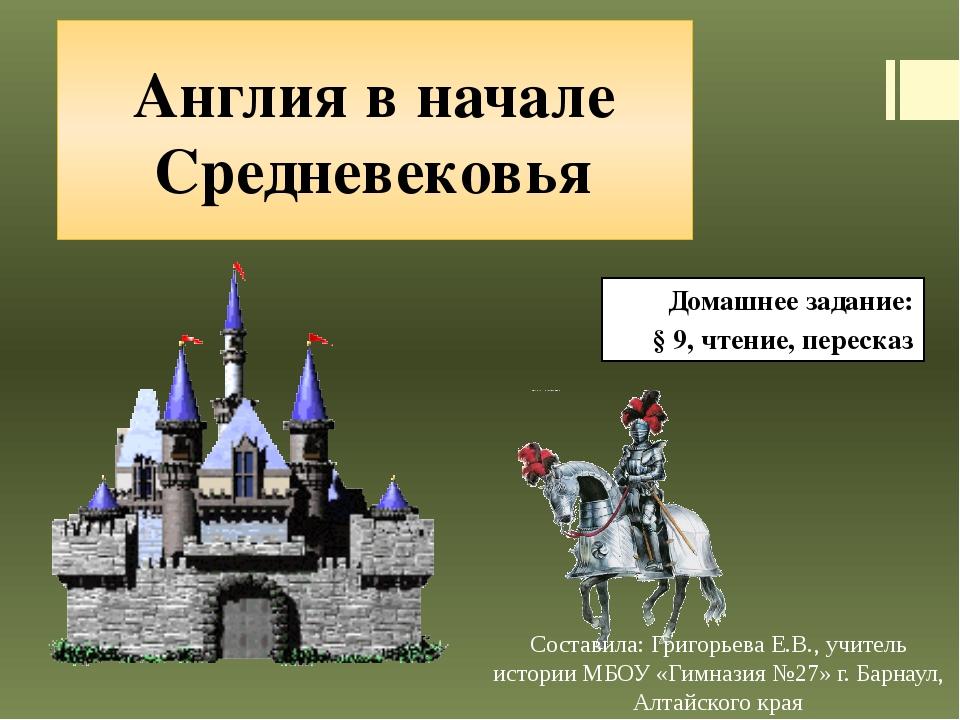 Англия в начале Средневековья Домашнее задание: § 9, чтение, пересказ Состави...
