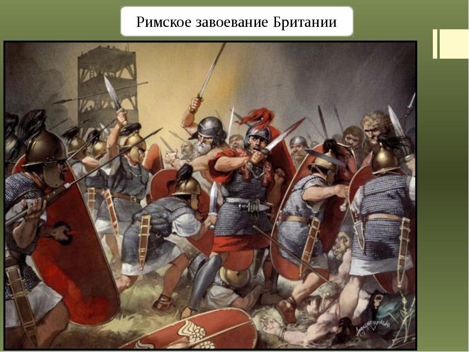Римское завоевание Британии
