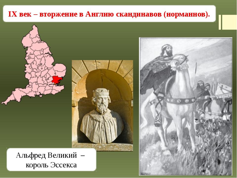 IX век – вторжение в Англию скандинавов (норманнов). Альфред Великий – король...