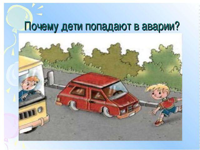 дети ведут себя на улицах и дорогах неосторожно дети выходят на проезжую част...
