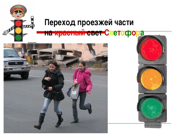 Переход проезжей части на красный свет Светофора