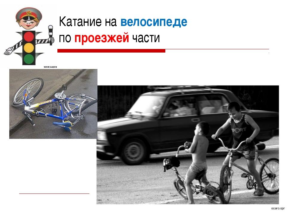 Катание на велосипеде по проезжей части