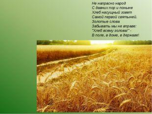 Не напрасно народ С давних пор и поныне Хлеб насущный зовет Самой первой свя
