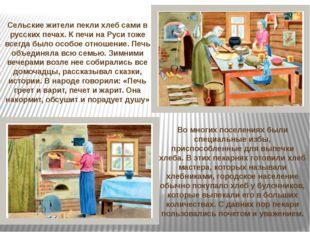 Во многих поселениях были специальные избы, приспособленные для выпечки хлеба