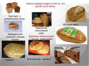 Марийский конопляный хлеб. Якутский - с добавлением ягеля. На сухом квасе Здо