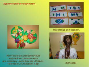 Изготовление хлебобулочных изделий из соленого теста для сюжетно – ролевых и