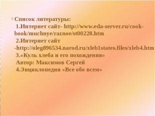 Список литературы: 1.Интернет сайт- http://www.eda-server.ru/cook-book/mu