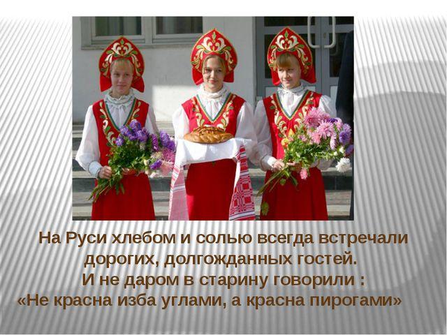 На Руси хлебом и солью всегда встречали дорогих, долгожданных гостей. И не да...
