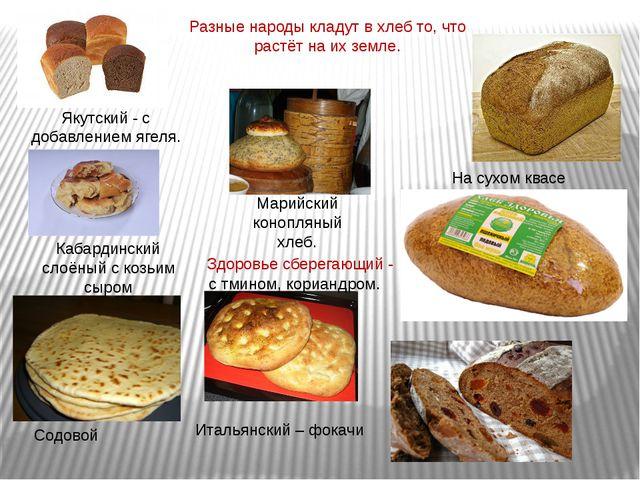 Марийский конопляный хлеб. Якутский - с добавлением ягеля. На сухом квасе Здо...
