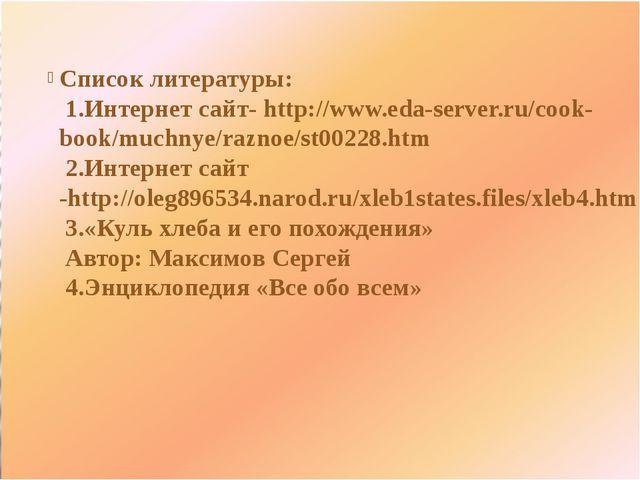  Список литературы: 1.Интернет сайт- http://www.eda-server.ru/cook-book/mu...