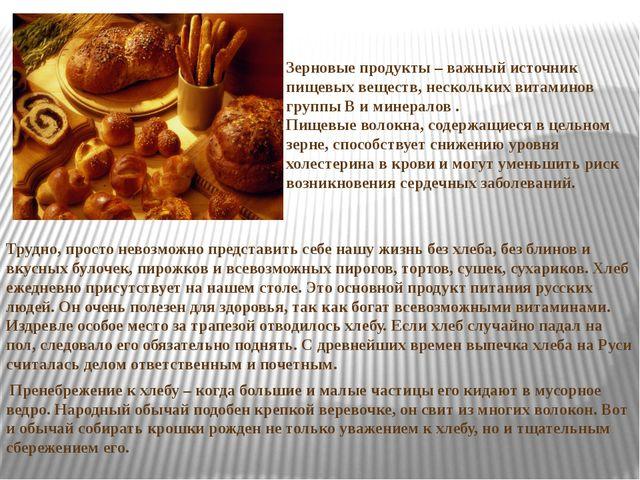 Пренебрежение к хлебу – когда большие и малые частицы его кидают в мусорное...