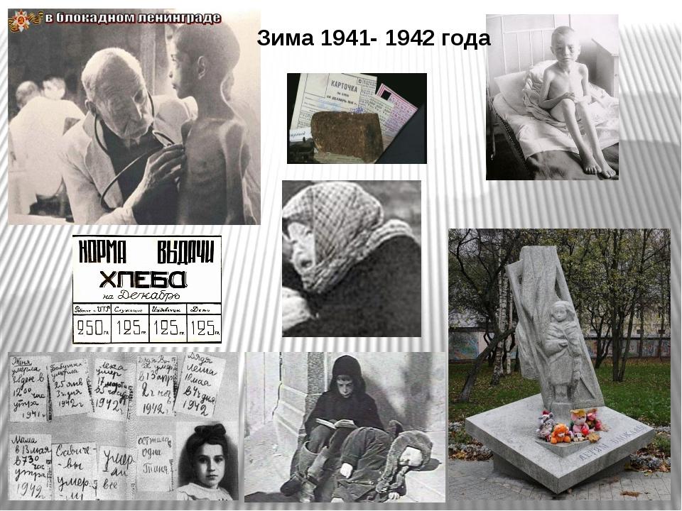 Зима 1941- 1942 года