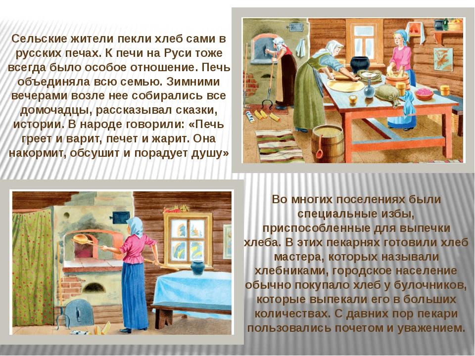 Во многих поселениях были специальные избы, приспособленные для выпечки хлеба...