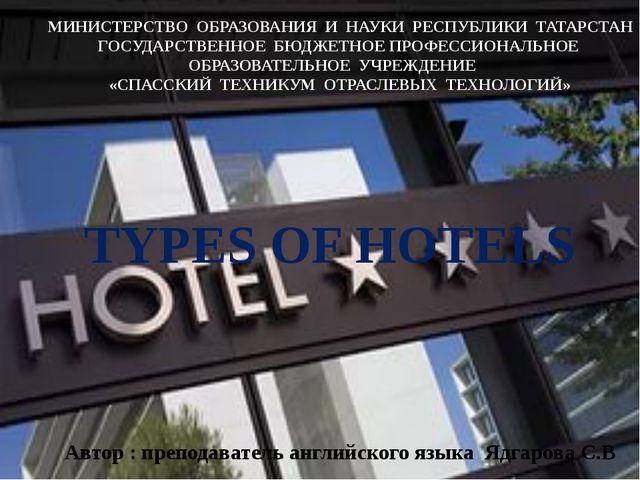 TYPES OF HOTELS Автор : преподаватель английского языка Ядгарова С.В МИНИСТЕР...