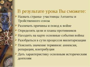 В результате урока Вы сможете: Назвать страны- участницы Антанты и Тройственн