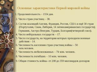 1. Продолжительность – 1554 дня. Основные характеристики Первой мировой войны