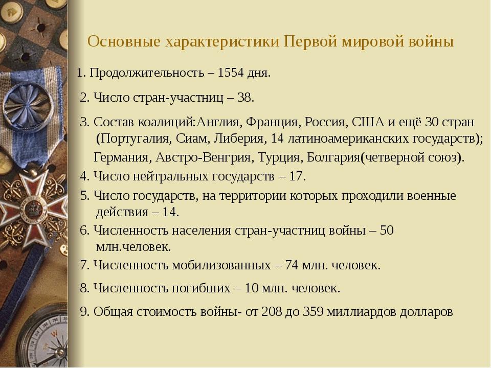 1. Продолжительность – 1554 дня. Основные характеристики Первой мировой войны...