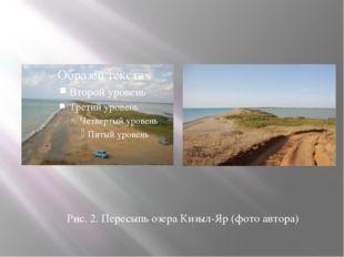 Рис. 2. Пересыпь озера Кизыл-Яр (фото автора)