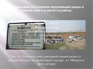1. нарастание загрязнения окружающей среды в районе озер и в целом по району