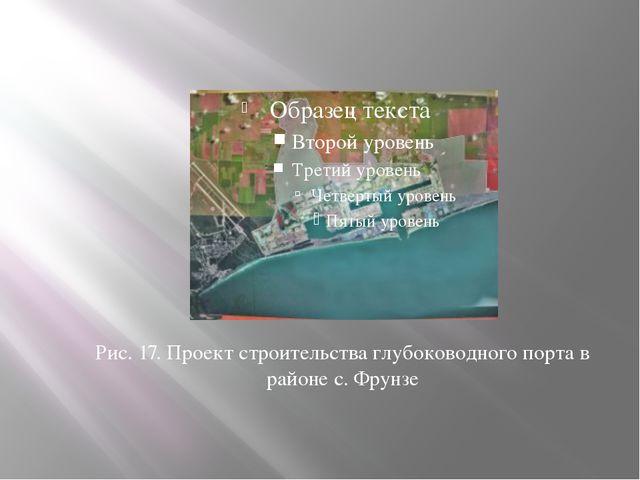 Рис. 17. Проект строительства глубоководного порта в районе с. Фрунзе