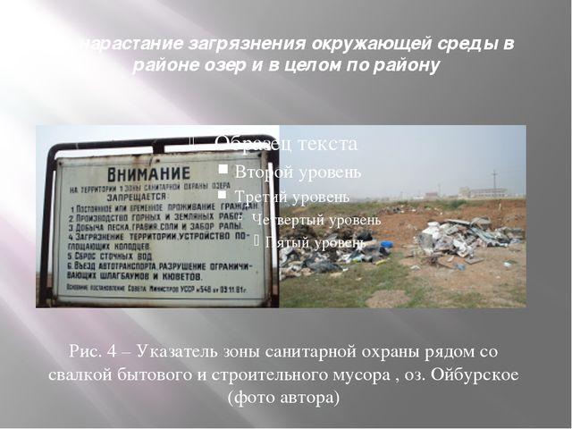 1. нарастание загрязнения окружающей среды в районе озер и в целом по району...