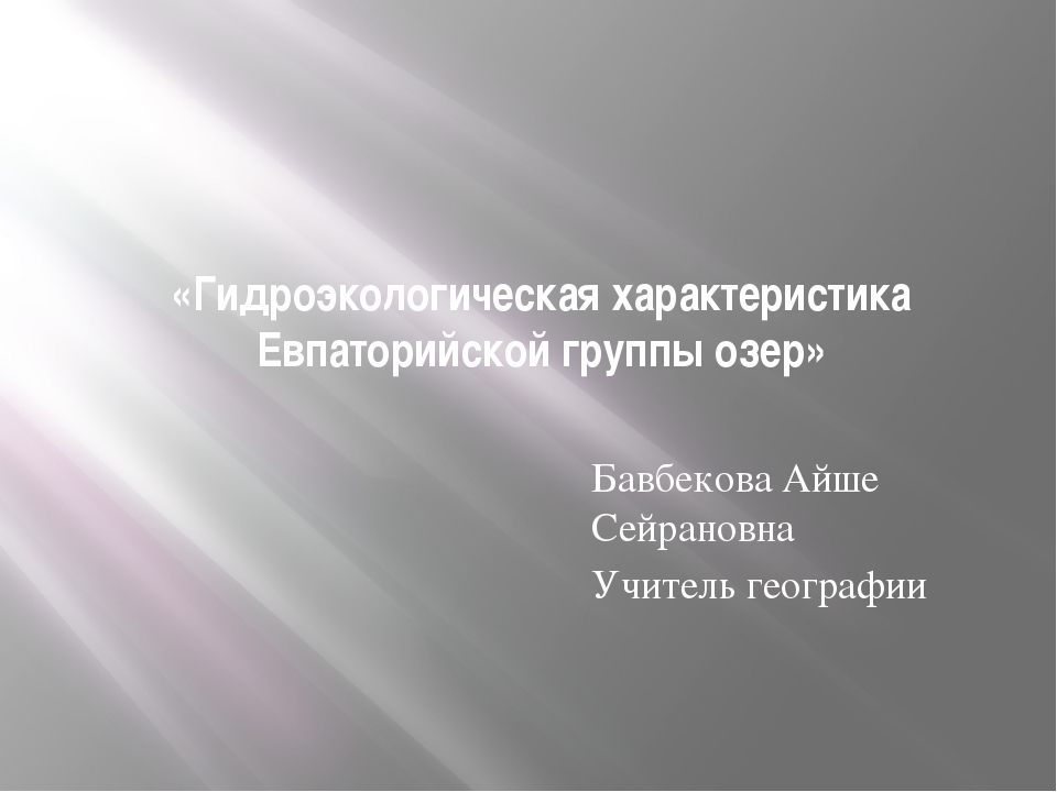 «Гидроэкологическая характеристика Евпаторийской группы озер» Бавбекова Айше...