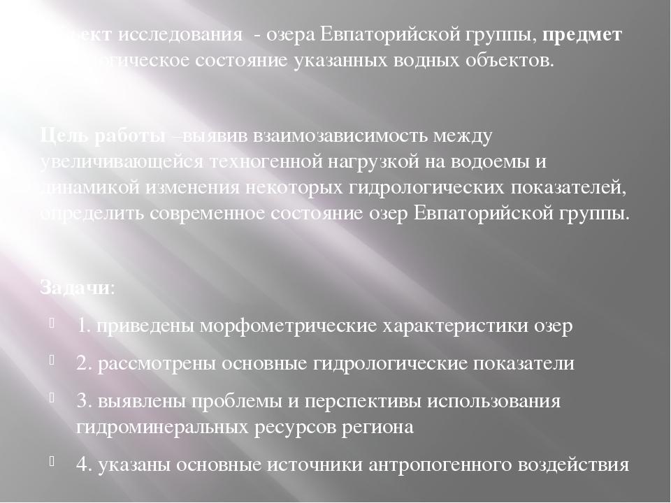 Объект исследования - озера Евпаторийской группы, предмет – экологическое со...