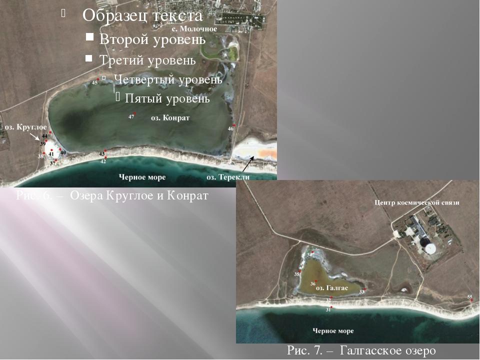 Рис. 6. – Озера Круглое и Конрат Рис. 7. – Галгасское озеро
