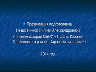 Презентация подготовлена Недосекиной Лилией Александровной Учителем истории М