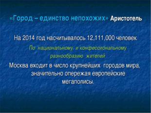 «Город – единство непохожих» Аристотель На 2014 год насчитывалось 12,111,000