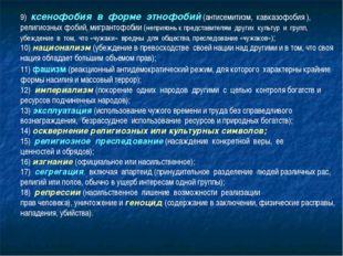 9) ксенофобия в форме этнофобий (антисемитизм, кавказофобия ), религиозных ф
