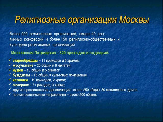 Религиозные организации Москвы Более 900 религиозных организаций, свыше 40 ра...