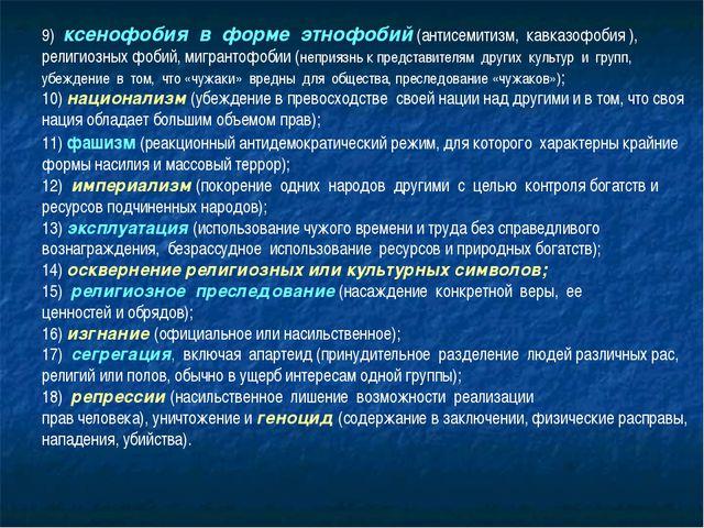 9) ксенофобия в форме этнофобий (антисемитизм, кавказофобия ), религиозных ф...