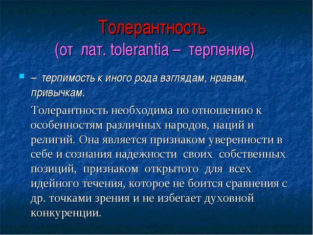 Толерантность (от лат. tolerantia – терпение) – терпимость к иного рода взгля...