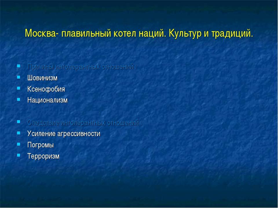 Москва- плавильный котел наций. Культур и традиций. Причины интолерантных отн...