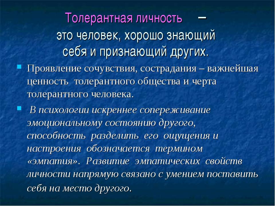 Толерантная личность – это человек, хорошо знающий себя и признающий других....