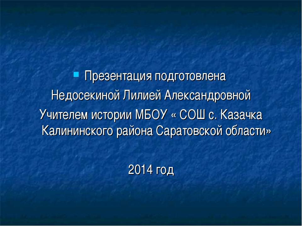 Презентация подготовлена Недосекиной Лилией Александровной Учителем истории М...
