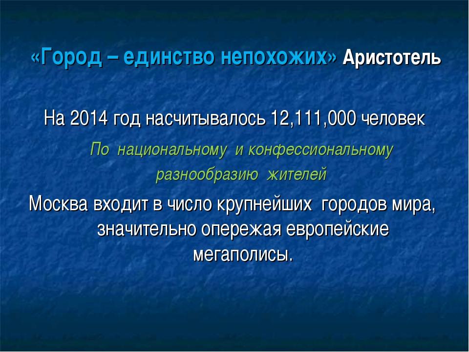«Город – единство непохожих» Аристотель На 2014 год насчитывалось 12,111,000...