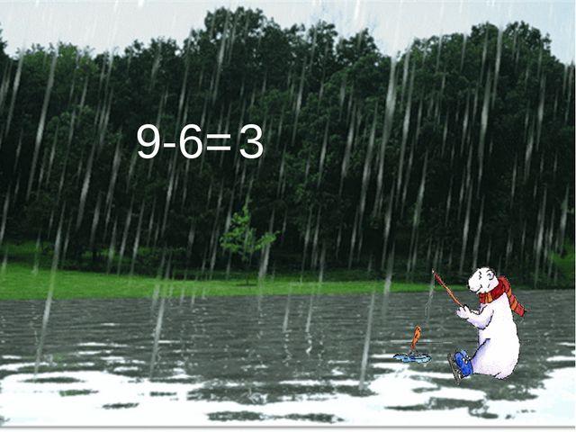 9-6= 3