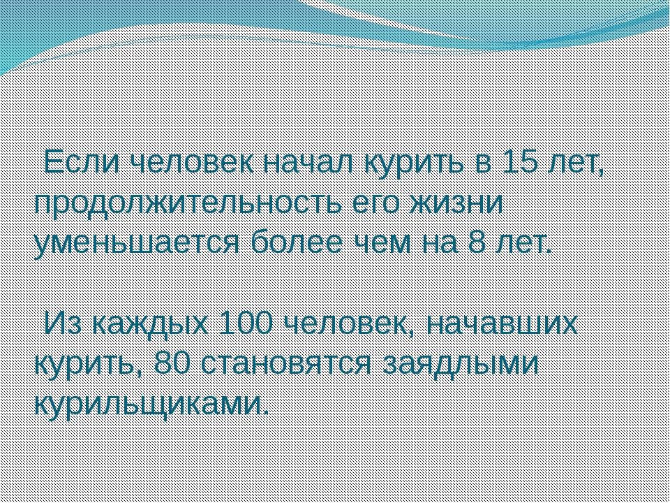 Если человек начал курить в 15 лет, продолжительность его жизни уменьшается...