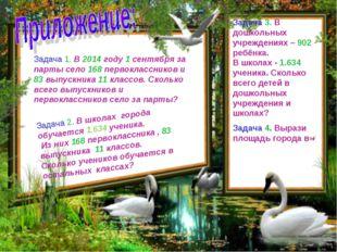 Задача 1. В 2014 году 1 сентября за парты село 168 первоклассников и 83 выпус