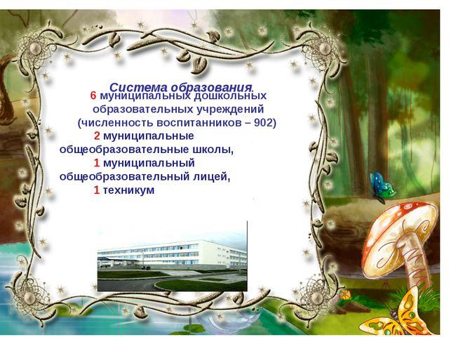 Система образования. 6 муниципальных дошкольных образовательных учреждений (ч...