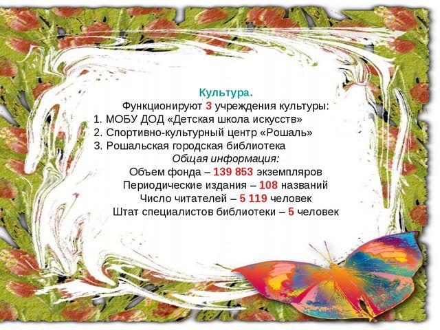 Культура. Функционируют 3 учреждения культуры: 1. МОБУ ДОД «Детская школа иск...