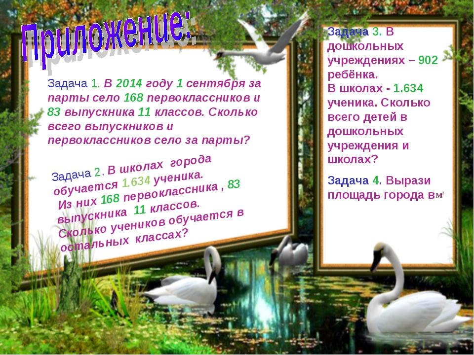 Задача 1. В 2014 году 1 сентября за парты село 168 первоклассников и 83 выпус...