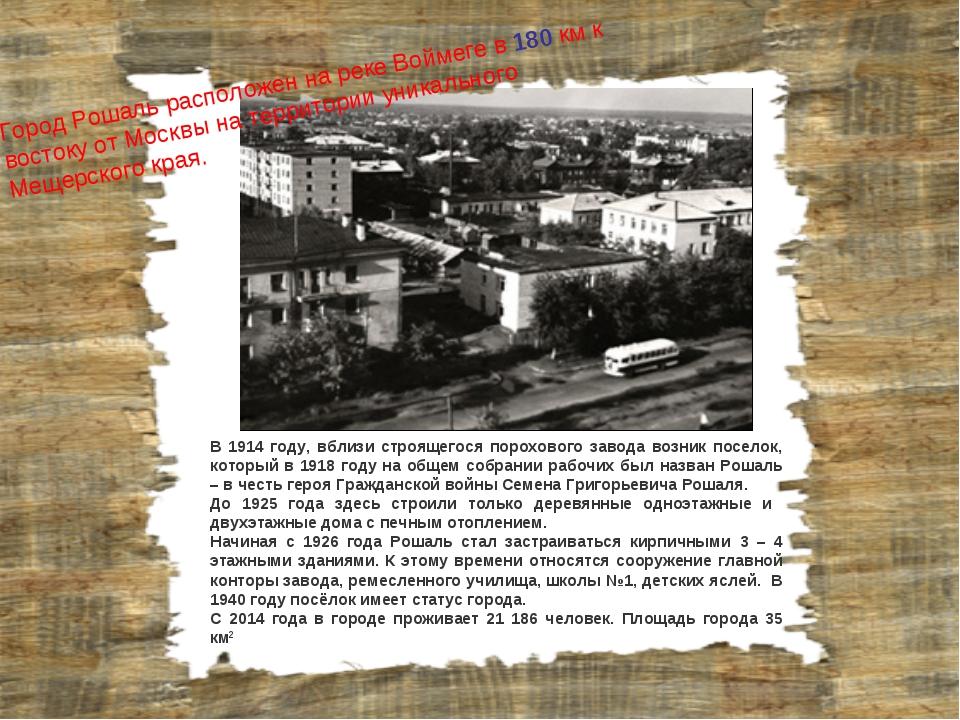 Город Рошаль расположен на реке Воймеге в 180 км к востоку от Москвы на терри...